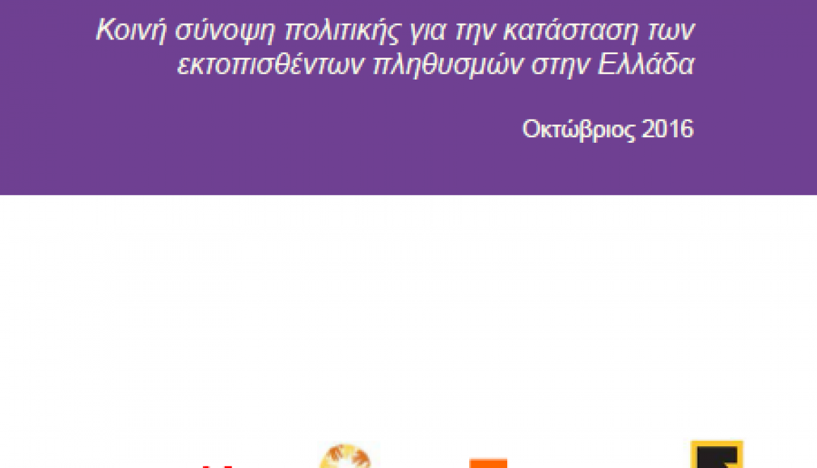 «Εγκλωβισμένοι πάνω από έξι μήνες – Και τώρα;» Κοινή σύνοψη πολιτικής για την κατάσταση των εκτοπισθέντων πληθυσμών στην Ελλάδα