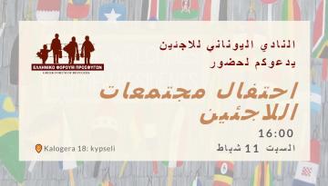 احتفال مجتمعات اللاجئين