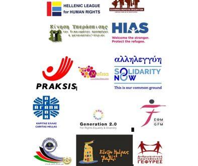 بيان صحفي مشترك  حول حوادث العنف في موريا، ليسفوس
