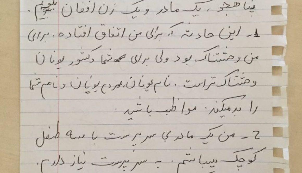 ΔΤ: Η μητέρα του Αμίρ γράφει γράμμα στον Πρωθυπουργό που μας αφορά όλους
