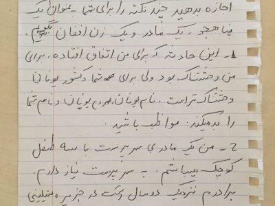 Communiqué de Presse : La mère d'Amir écrit une lettre au Premier Ministre qui nous concerne tous