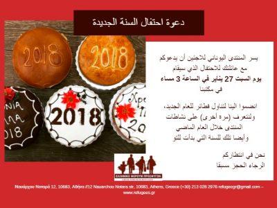 دعوة احتفال السنة الجديدة