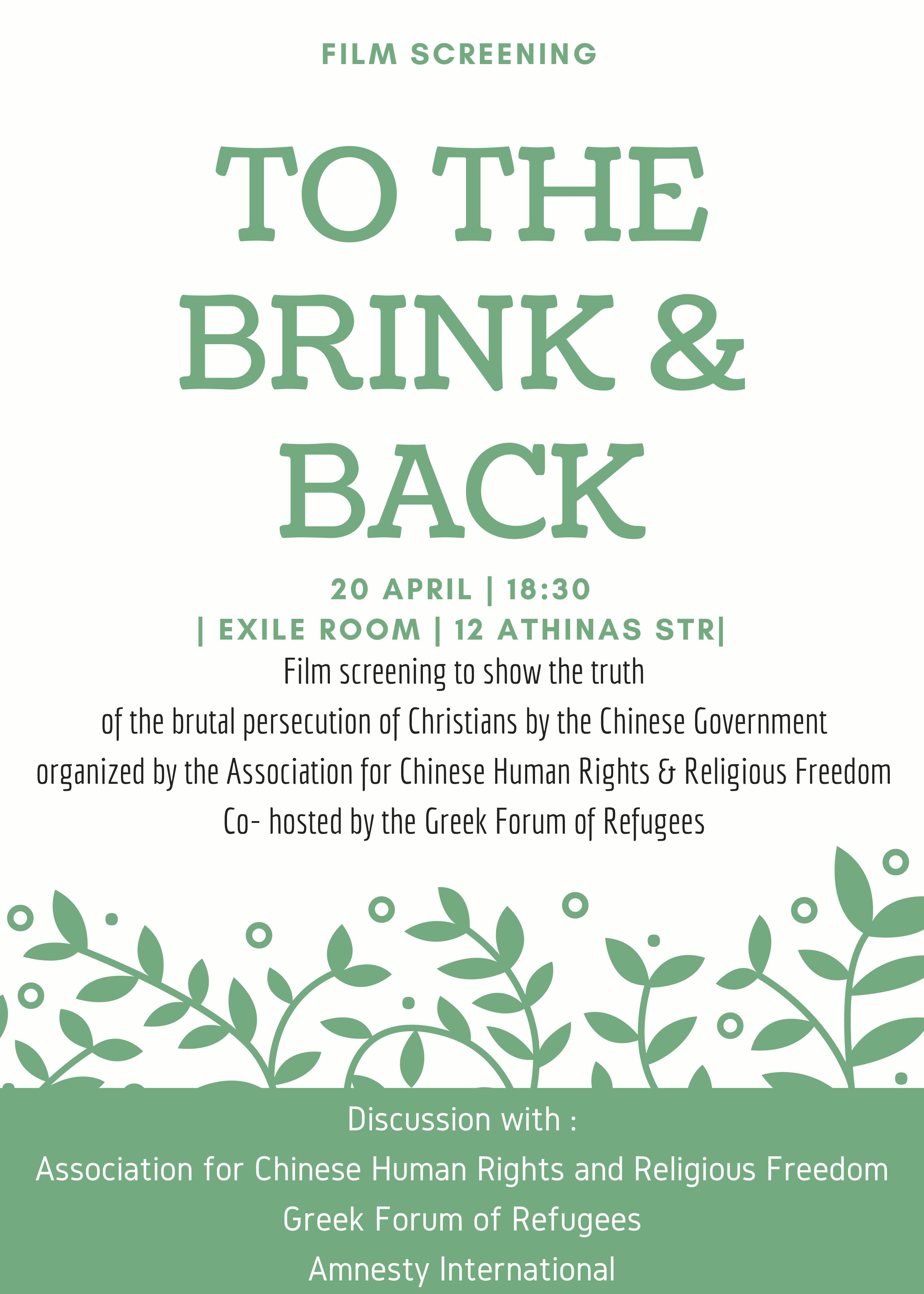 Invitation: To The Brink & Back