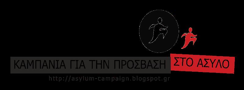ΔΗΛΩΣΗ ΥΠΟΣΤΗΡΙΞΗΣ της Καμπάνιας για το Άσυλο στους 35 της Μόριας & τους 8 της Πέτρου Ράλλη