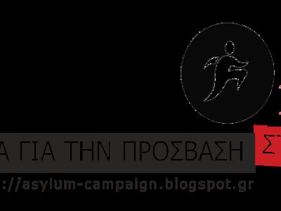 Όχι άλλες παραβιάσεις των δικαιωμάτων των αιτούντων άσυλο στο βωμό της Κοινής Δήλωσης ΕΕ-Τουρκίας